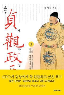 도서 이미지 - 소설 정관정요 1 (창업)