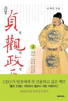도서 이미지 - 소설 정관정요 2 (치세)