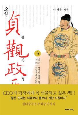도서 이미지 - 소설 정관정요 3 (천명)