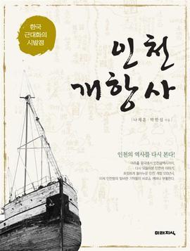 도서 이미지 - 인천 개항사