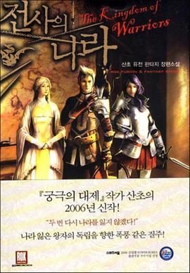 도서 이미지 - [합본] 전사의 나라 (전10권/완결)