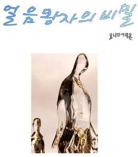 도서 이미지 - (단편동화) 얼음왕자의 비밀