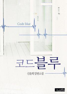 도서 이미지 - [합본] 코드 블루 (전2권/완결)
