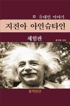 도서 이미지 - 지진아 아인슈타인 (체험판)