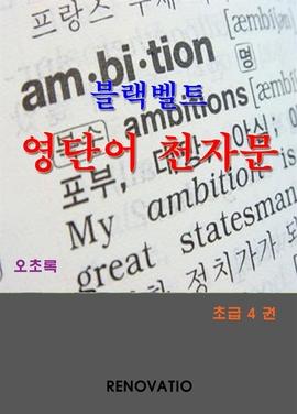 도서 이미지 - 블랙벨트 영단어 천자문 초급 4 권