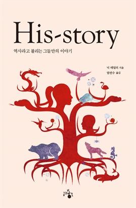 도서 이미지 - His-Story : 역사라고 불리는 그들만의 이야기