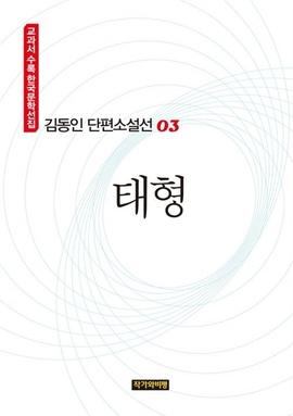 도서 이미지 - 김동인 단편소설선 03: 태형