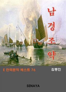 도서 이미지 - 남경조약