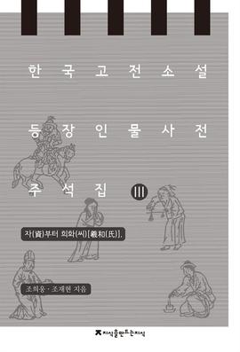 도서 이미지 - 한국 고전소설 등장인물 사전
