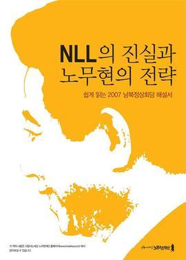 도서 이미지 - NLL의 진실과 노무현의 전략