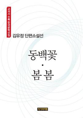 도서 이미지 - 김유정 단편소설선: 동백꽃·봄 봄