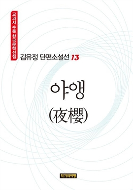 도서 이미지 - 김유정 단편소설선 13: 야앵