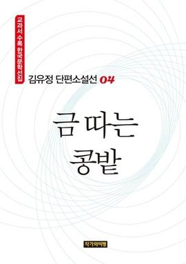 도서 이미지 - 김유정 단편소설선 04: 금 따는 콩밭