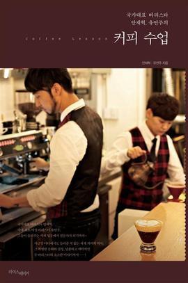 도서 이미지 - 커피 수업