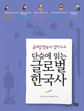 도서 이미지 - 단숨에 읽는 글로벌 한국사