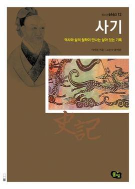 도서 이미지 - 사기 - 역사와 삶의 철학이 만나는 살아 있는 기록
