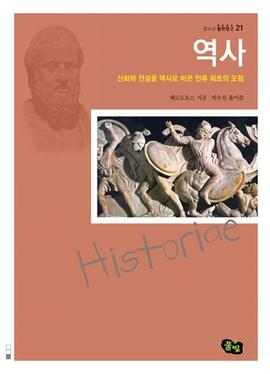도서 이미지 - 역사 - 신화와 전설을 역사로 바꾼 인류 최초의 모험