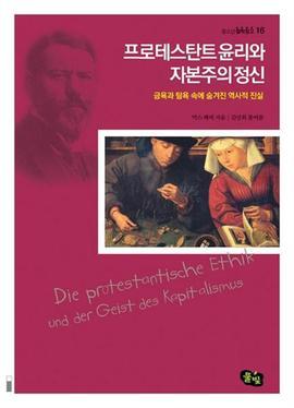 도서 이미지 - 프로테스탄트 윤리와 자본주의 정신 - 금욕과 탐욕 속에 숨겨진 역사적 진실