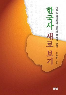 도서 이미지 - 한국사 새로 보기