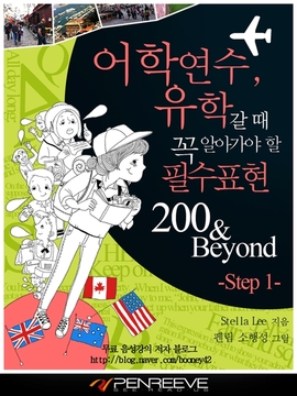 도서 이미지 - 어학연수, 유학갈 때 꼭 알아가야 할 필수표현 200&Beyond-Step 1