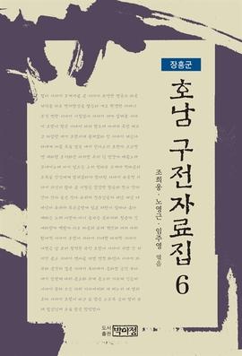 도서 이미지 - 호남 구전자료집 6 - 장흥군
