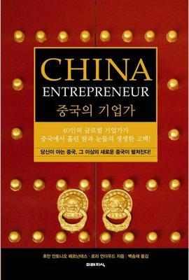 도서 이미지 - 중국의 기업가