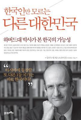 도서 이미지 - 한국인만 모르는 다른 대한민국