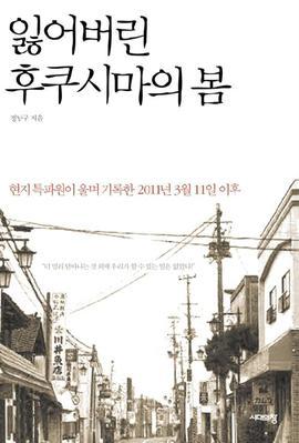 도서 이미지 - 잃어버린 후쿠시마의 봄