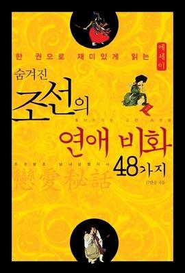 도서 이미지 - 숨겨진 조선의 연애비화 48가지