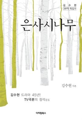 도서 이미지 - 은사시나무