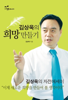 도서 이미지 - 김상욱의 희망만들기