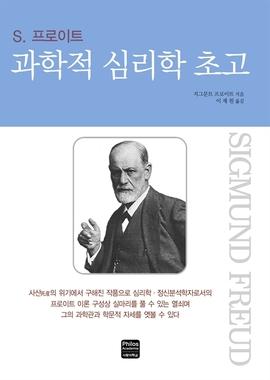 도서 이미지 - 과학적 심리학 초고