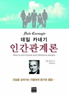 도서 이미지 - 데일 카네기의 인간관계론