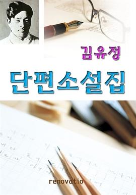 도서 이미지 - 김유정 단편소설집