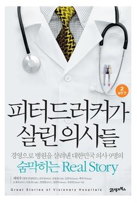 도서 이미지 - 피터드러커가 살린 의사들