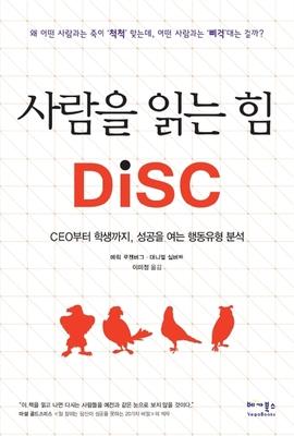 도서 이미지 - 사람을 읽는 힘 DiSC