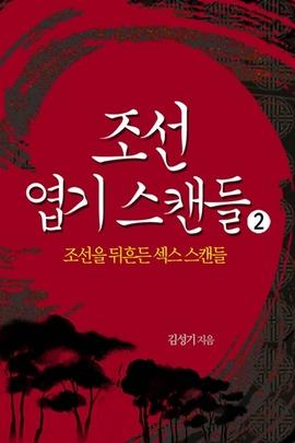 도서 이미지 - 조선 엽기 스캔들