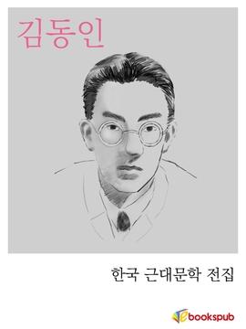 도서 이미지 - 김동인