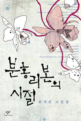 도서 이미지 - 분홍 리본의 시절