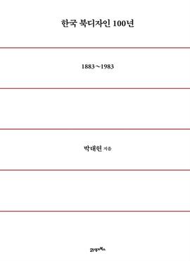 도서 이미지 - 한국 북디자인 100년