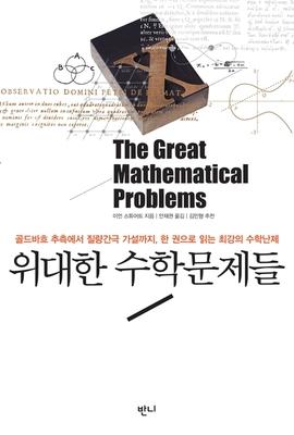 도서 이미지 - 위대한 수학문제들