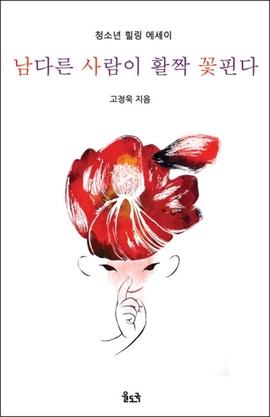 도서 이미지 - 남다른 사람이 활짝 꽃핀다 [체험판]