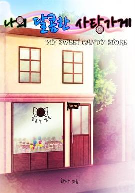 도서 이미지 - 나의 달콤한 사탕가게