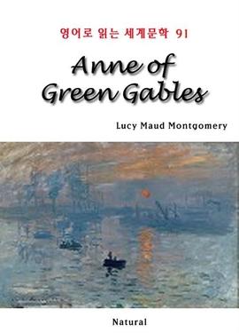도서 이미지 - Anne of Green Gables