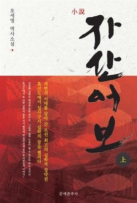 도서 이미지 - 소설 자산어보 (상)