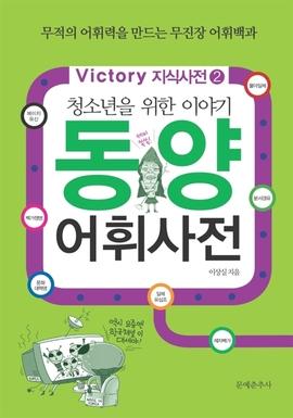 도서 이미지 - 청소년을 위한 이야기 동양어휘사전