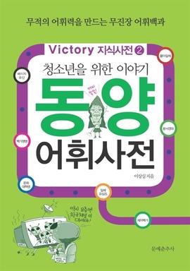 도서 이미지 - 청소년을 위한 이야기 동양어휘사전 (체험판)