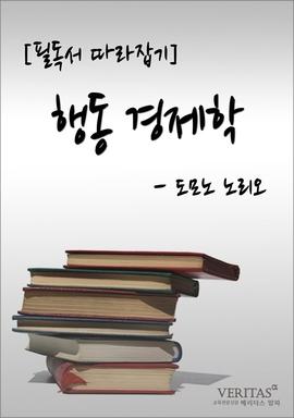 도서 이미지 - [필독서 따라잡기] 행동경제학(도모노 노리오)