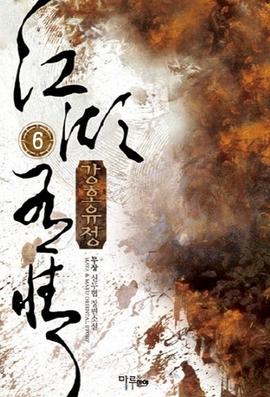도서 이미지 - 강호유정
