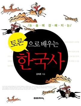 도서 이미지 - 토론으로 배우는 한국사